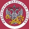 Налоговые инспекции, службы в Каминском
