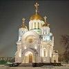 Религиозные учреждения в Каминском
