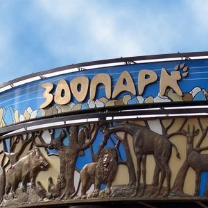 Зоопарки Каминского